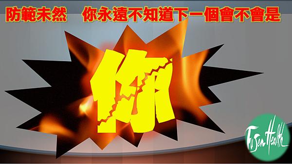 武漢病毒15.png