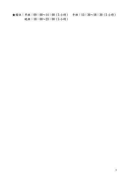 編輯文章2017台灣燈會雲林虎尾 志工招募簡章(個人+團體) 虎尾區+北港區 word檔下載