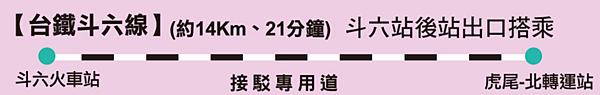 2017台灣燈會台鐵斗六虎尾接駁專車(北轉運站)