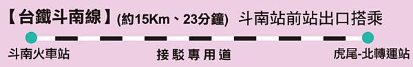 2017台灣燈會台鐵斗南虎尾接駁專車(北轉運站)