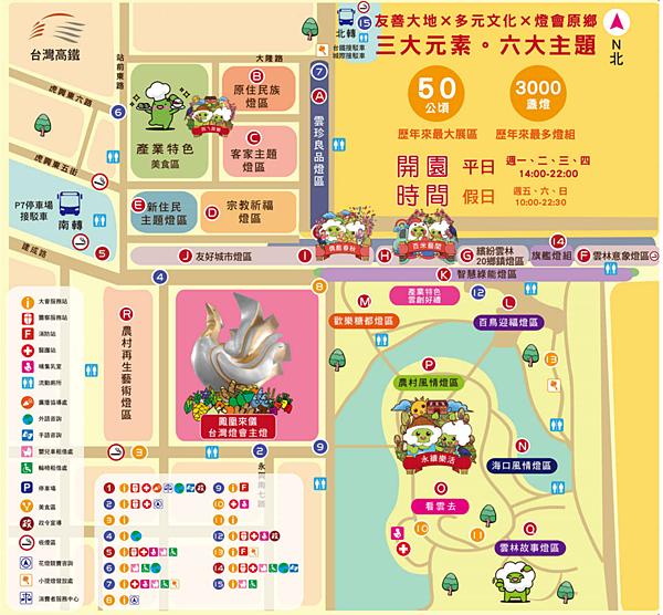 2017台灣燈會燈區全圖1