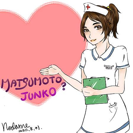 護士松子.jpg