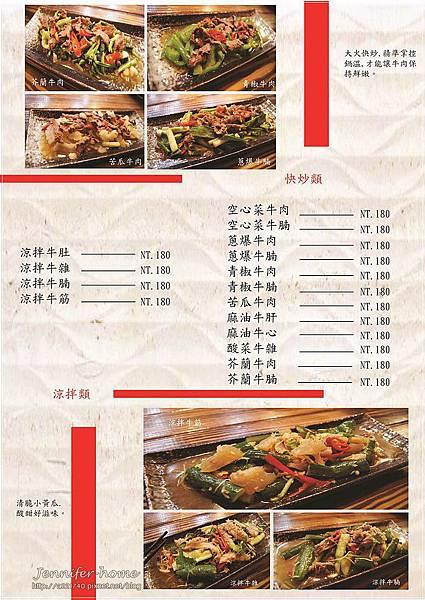 菜單MENU-02