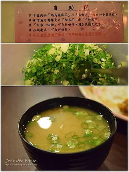 18 味增湯