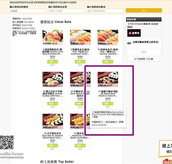 06 網頁-餐廳菜單商品資訊數量熱量