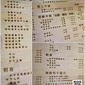 10 木牌菜單