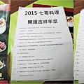 01-1菜單