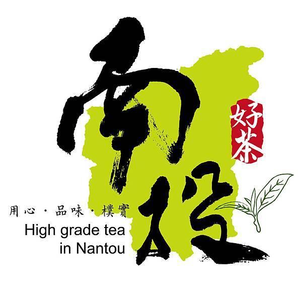 南投好茶logo確定版0522-01