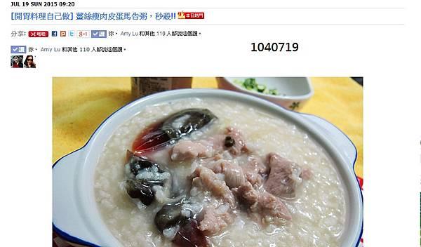 本日熱門-皮蛋瘦肉粥-1040719
