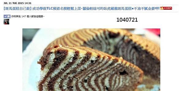本日熱門-斑馬蛋糕-1040721