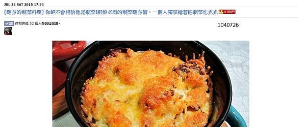 本日熱門痞客小紅標-剩菜料理-1040726