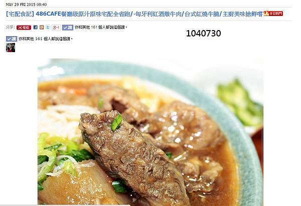 本日熱門-486牛肉-1040730