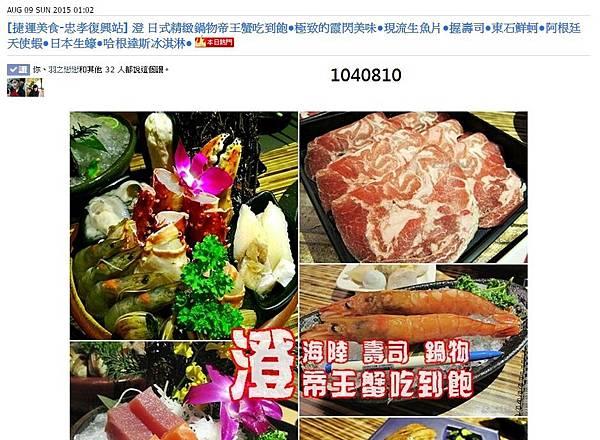 本日熱門-澄帝王蟹火鍋-1040810