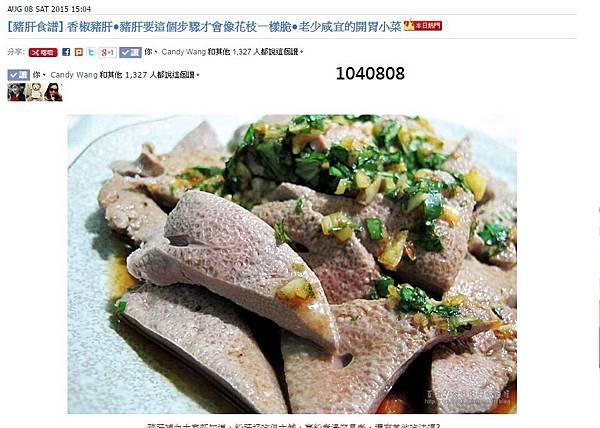 本日熱門-豬肝-1040808
