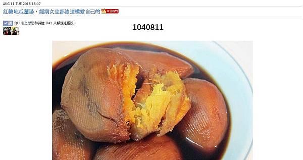 本日熱門-紅糖地瓜-1040811