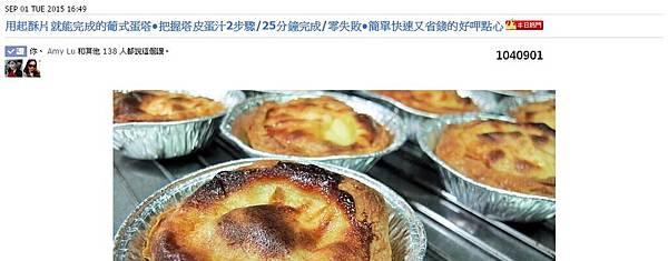 本日熱門痞客小紅標-葡式蛋塔-1040901