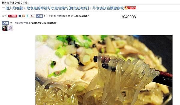 本日熱門痞客小紅標-鮮魚粉絲煲-1040903