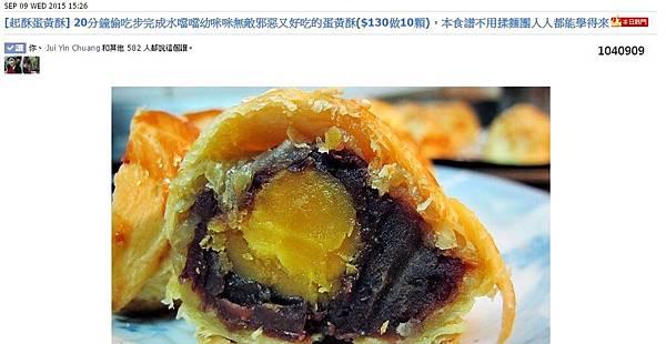 本日熱門痞客小紅標-起酥蛋黃酥-1040909