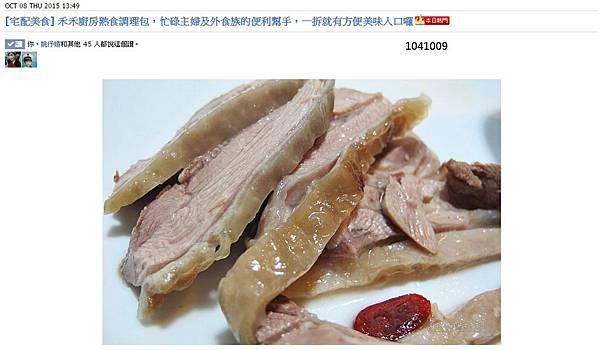 本日熱門痞客小紅標-禾禾廚房-1041008