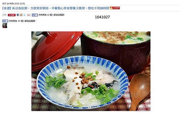 本日熱門-虱目魚粥-1041027