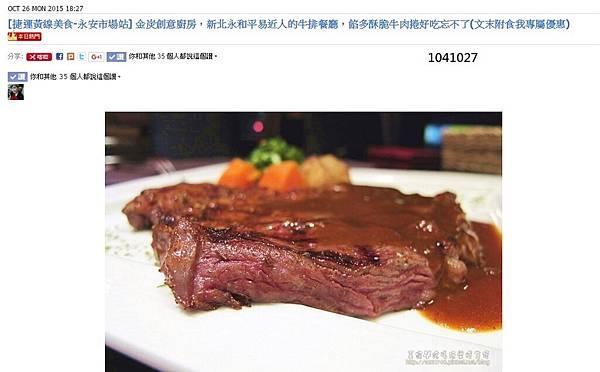本日熱門-金炭創意廚房-1041027