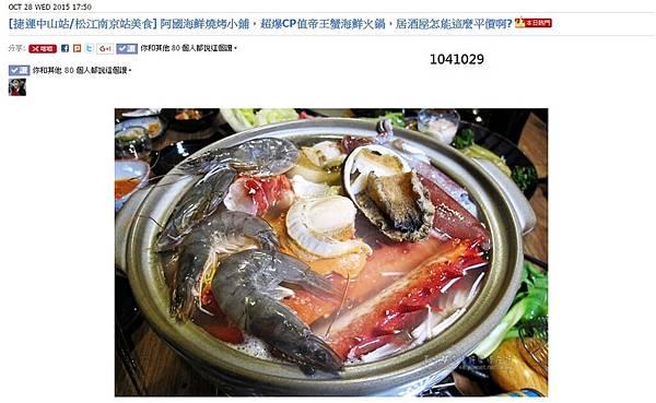 本日熱門- 阿國海鮮燒烤-1041029