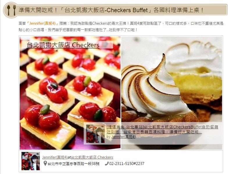 20160201-網路熱搜 十大吃到飽專題-台北凱薩飯店 Checkers Buffe-3