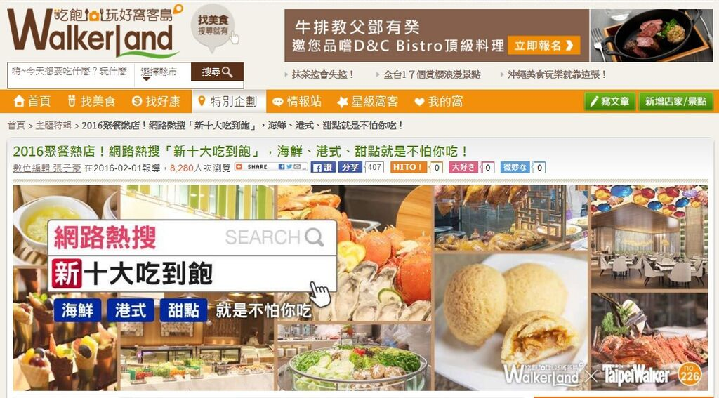 20160201-網路熱搜 十大吃到飽專題-台北凱薩飯店 Checkers Buffe