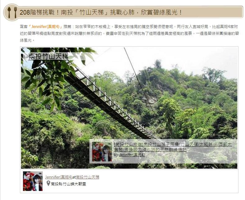 20160101-此生必去 十大微笑吊橋專題-南投天梯-3