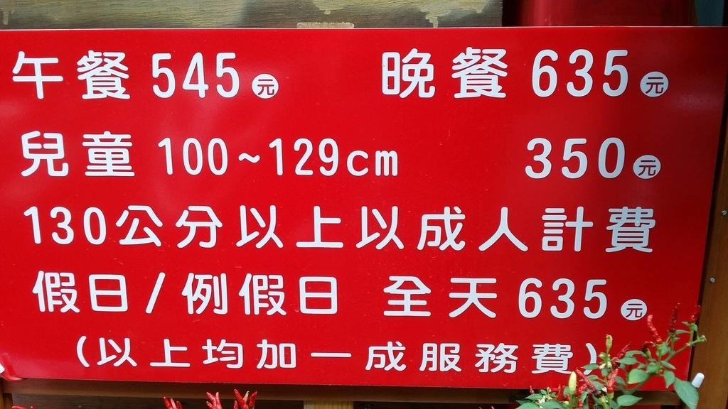 105新價格-3