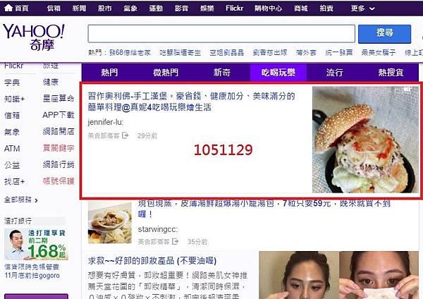 1051129-手工漢堡
