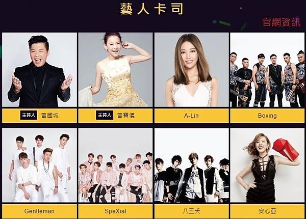 1051205-台北藝人卡司