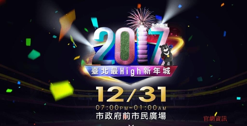 1051205-台北晚會
