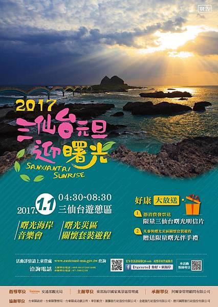 1051224-台東跨年-2