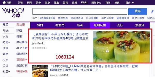 1060124-枸杞黃瓜鑲肉