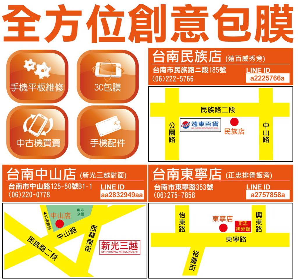 各店地圖3-01-01.png