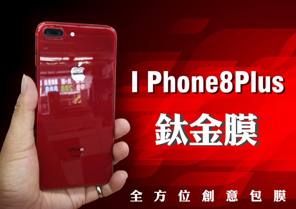 I PHONE8PLUS 鈦金膜.jpg