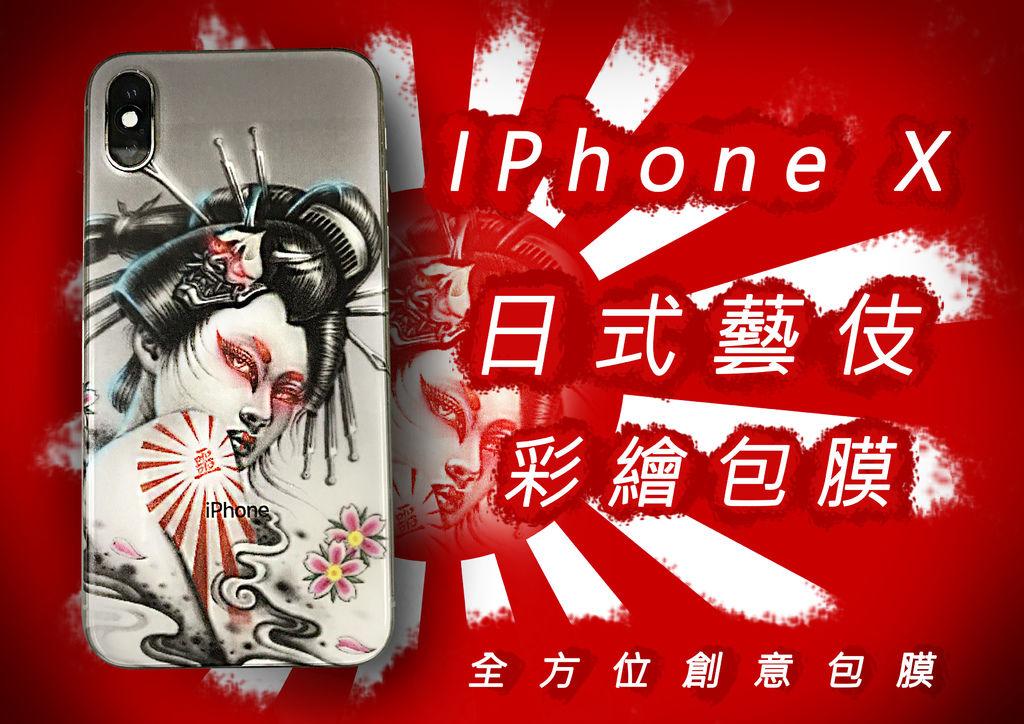 IPhoneX日式藝伎風.jpg