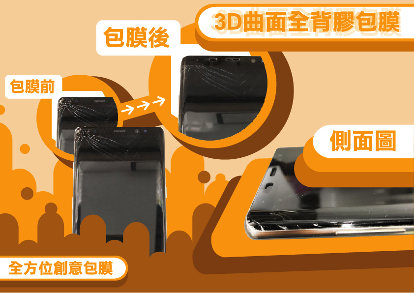 3D曲面全背膠-01.jpg