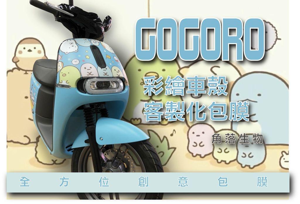 gogoro角落小子.jpg