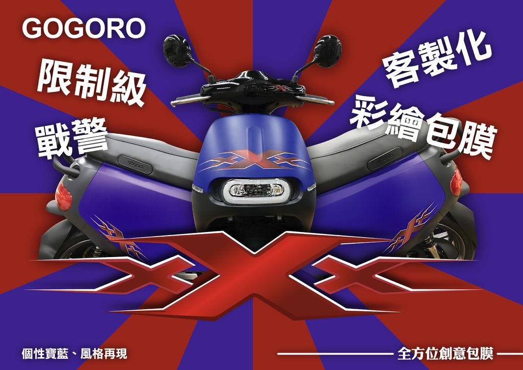 限制級戰警gogoro 灰-01.jpg
