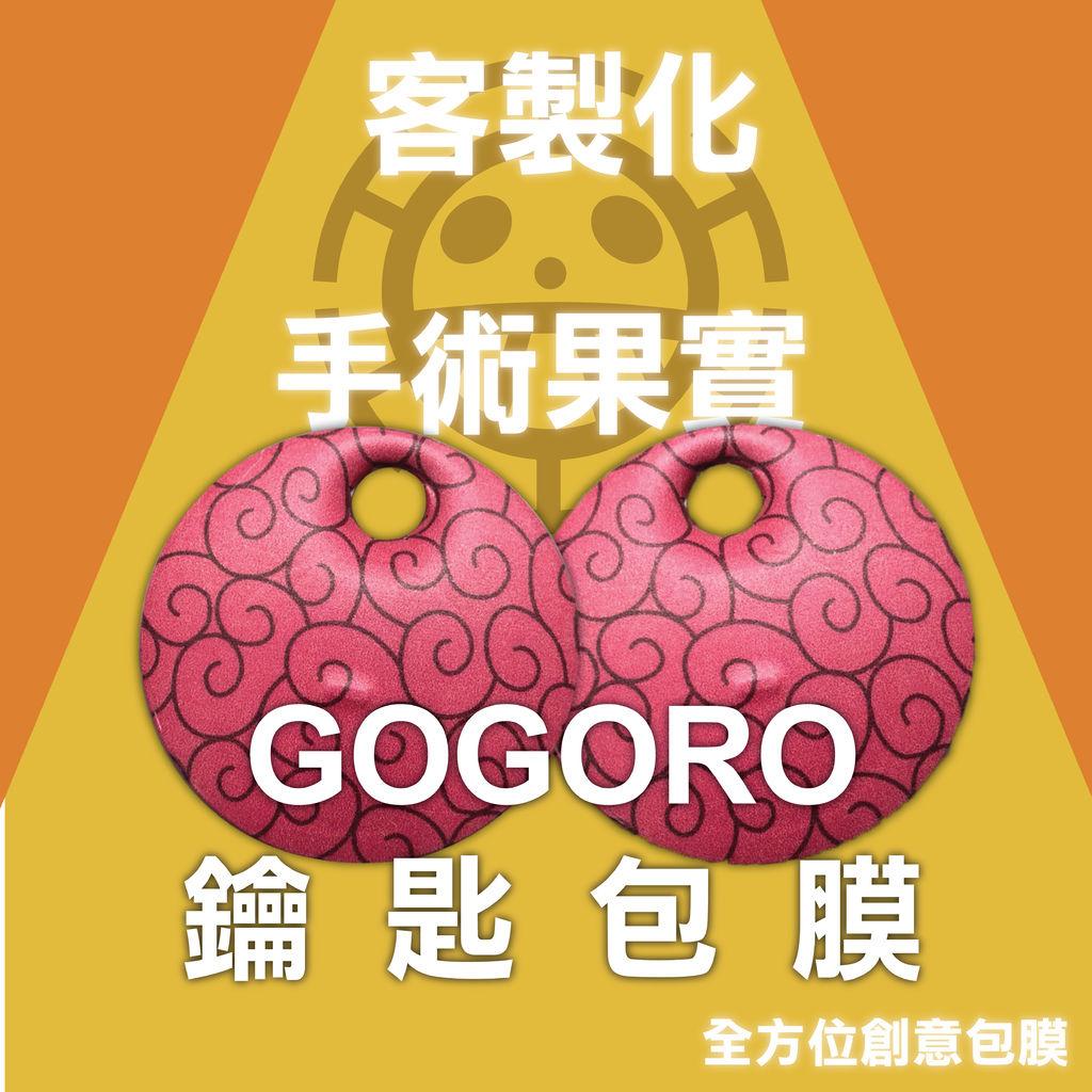 GOGORO鑰匙 手術果實_工作區域 1.jpg