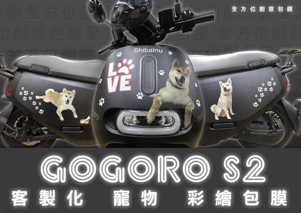 GOGORO S2 寵物客製化包膜_工作區域 1.jpg