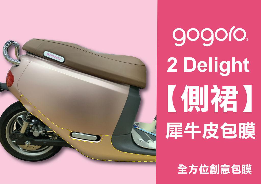GOGORO2 Delight 側裙犀牛皮包膜02_工作區域 1.jpg
