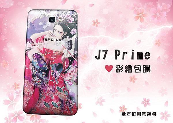 J7P 藝妓.jpg