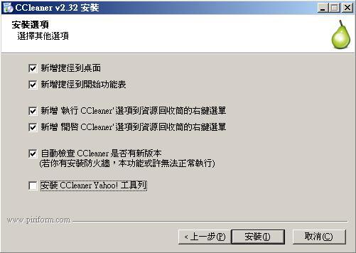 ccleaner03.JPG