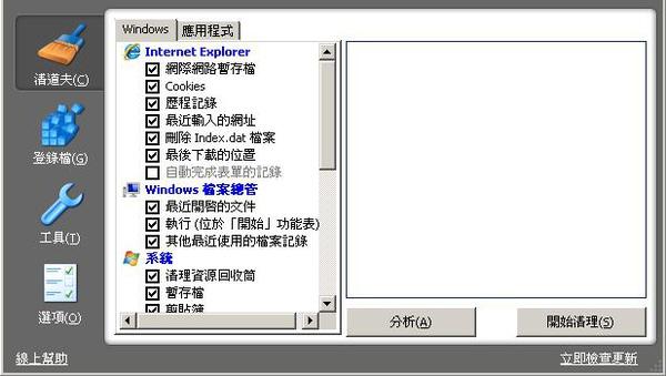 ccleaner05.JPG