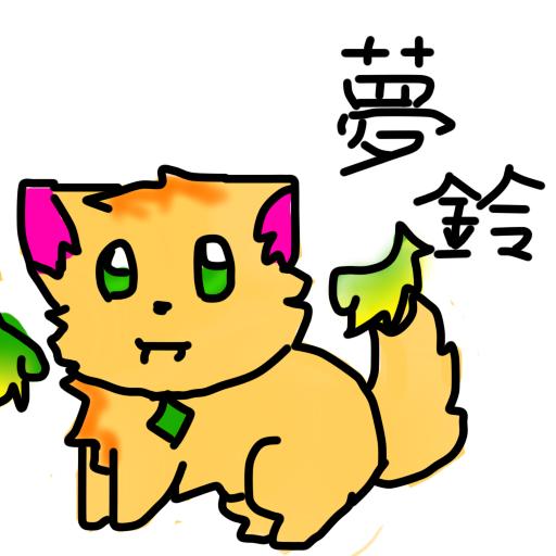 夢鈴.png