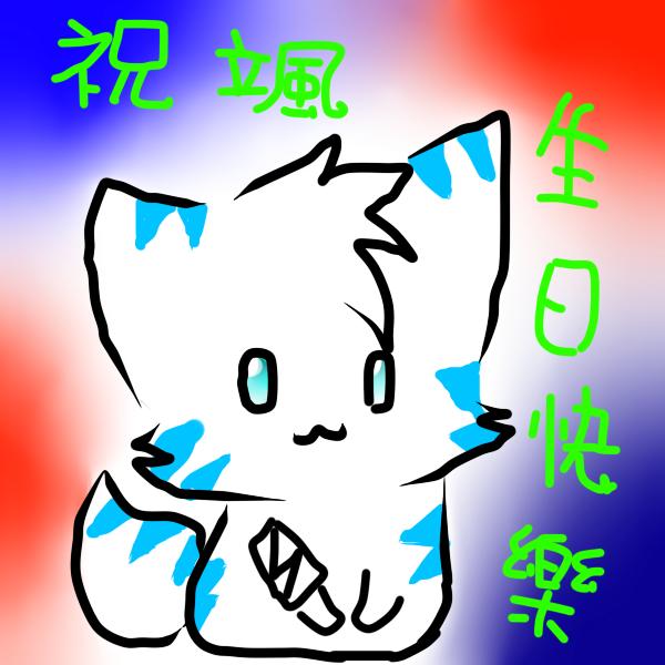 生賀.png