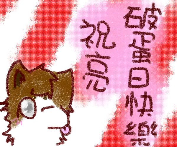 贈亮.png